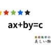 一次不定方程式ax+by=cの整数解 | 高校数学の美しい物語